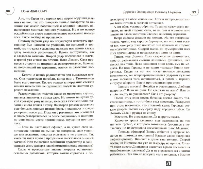 Иллюстрация 1 из 6 для Дорога к Звездному Престолу. Нирвана - Юрий Иванович | Лабиринт - книги. Источник: Лабиринт