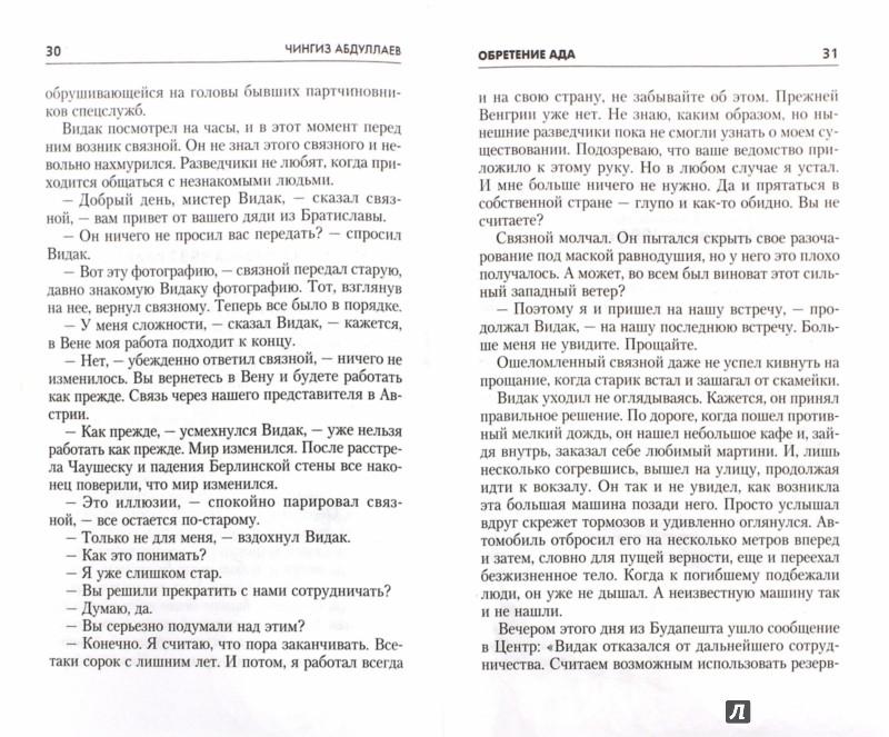 Иллюстрация 1 из 20 для Обретение Ада - Чингиз Абдуллаев | Лабиринт - книги. Источник: Лабиринт