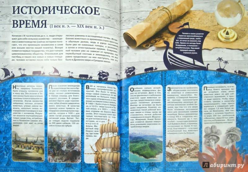 Иллюстрация 1 из 22 для Красная книга. Исчезнувшие животные Земли - Лукашанец, Лукашанец | Лабиринт - книги. Источник: Лабиринт