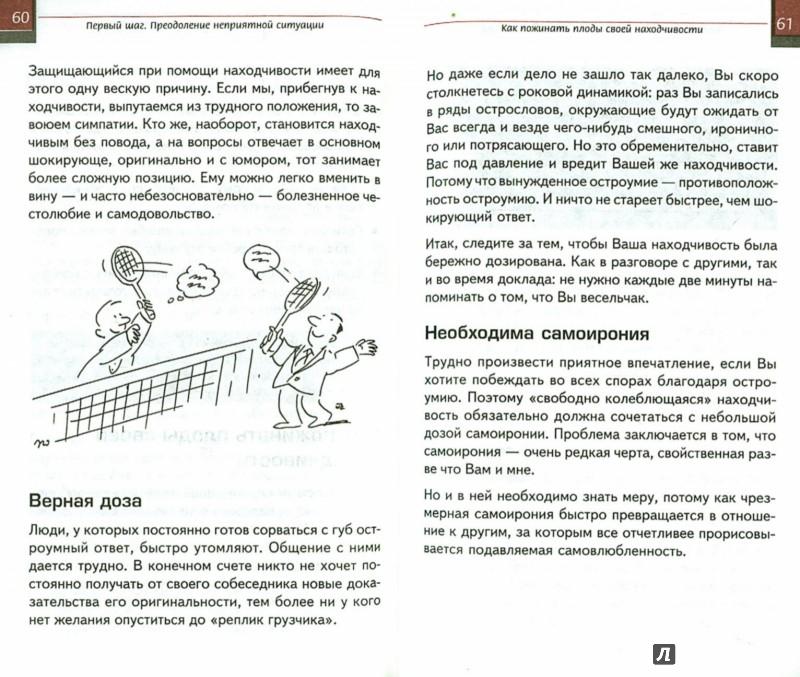 Иллюстрация 1 из 8 для Находчивость. Искусство отражать удар - Матиас Нельке | Лабиринт - книги. Источник: Лабиринт