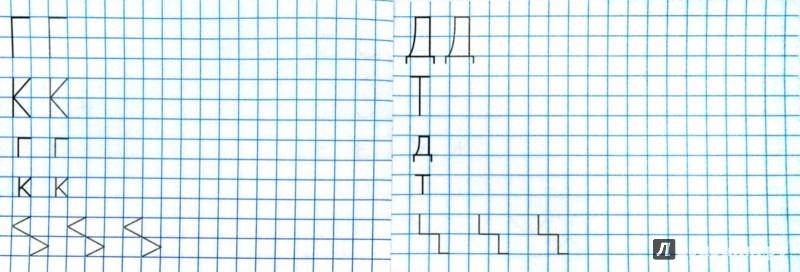 Иллюстрация 1 из 5 для Прописи для дошкольников. Знакомимся с буквами. Для детей от 3-х лет. ФГОС ДО - Маргарита Козлова | Лабиринт - книги. Источник: Лабиринт