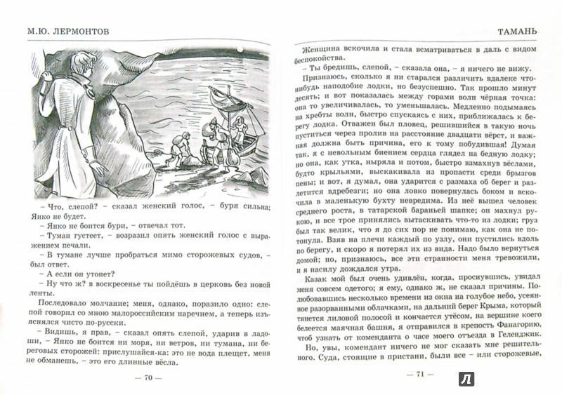 Иллюстрация 1 из 24 для Герой нашего времени - Михаил Лермонтов | Лабиринт - книги. Источник: Лабиринт