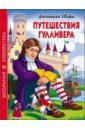 Свифт Джонатан Путешествия Гулливера цена в Москве и Питере