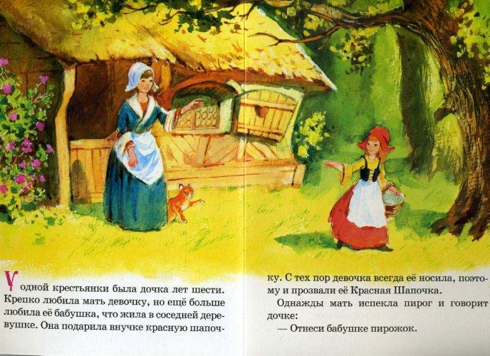 Иллюстрация 1 из 2 для Красная Шапочка - Шарль Перро | Лабиринт - книги. Источник: Лабиринт