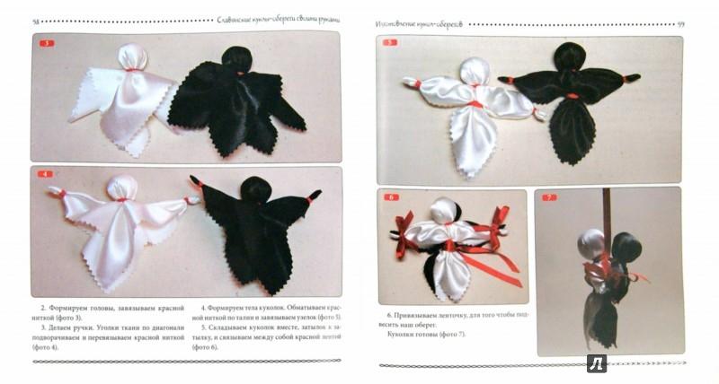 Иллюстрация 1 из 7 для Славянские куклы-обереги своими руками - Виталина Долгова | Лабиринт - книги. Источник: Лабиринт