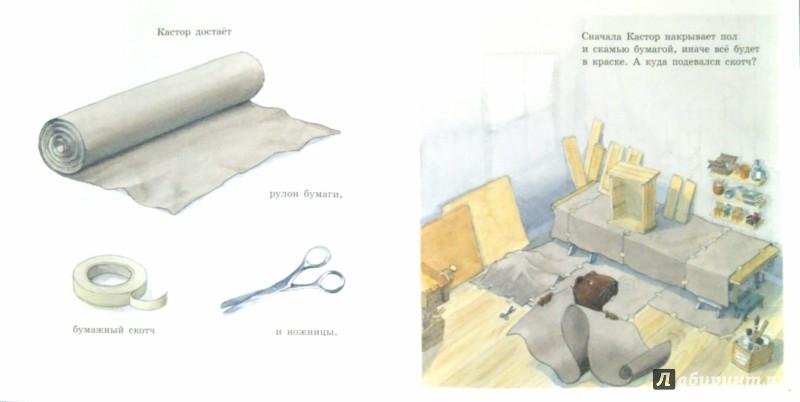 Иллюстрация 1 из 29 для Кастор и краски - Ларс Клинтинг | Лабиринт - книги. Источник: Лабиринт