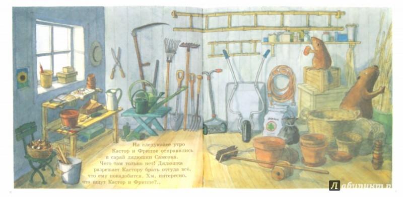 Иллюстрация 1 из 44 для Огород Кастора - Ларс Клинтинг   Лабиринт - книги. Источник: Лабиринт