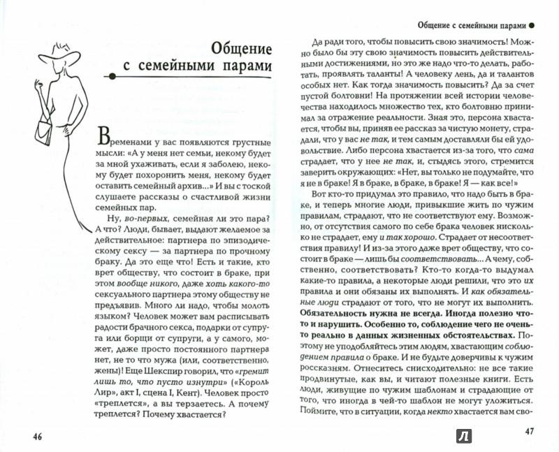 Иллюстрация 1 из 21 для Книга от одиночества. Искусство быть одной - Татьяна Трофименко | Лабиринт - книги. Источник: Лабиринт