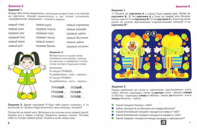 Иллюстрация 1 из 12 для Вверх, вниз, вправо, влево! Формируем пространственное представление - Татьяна Воронина | Лабиринт - книги. Источник: Лабиринт