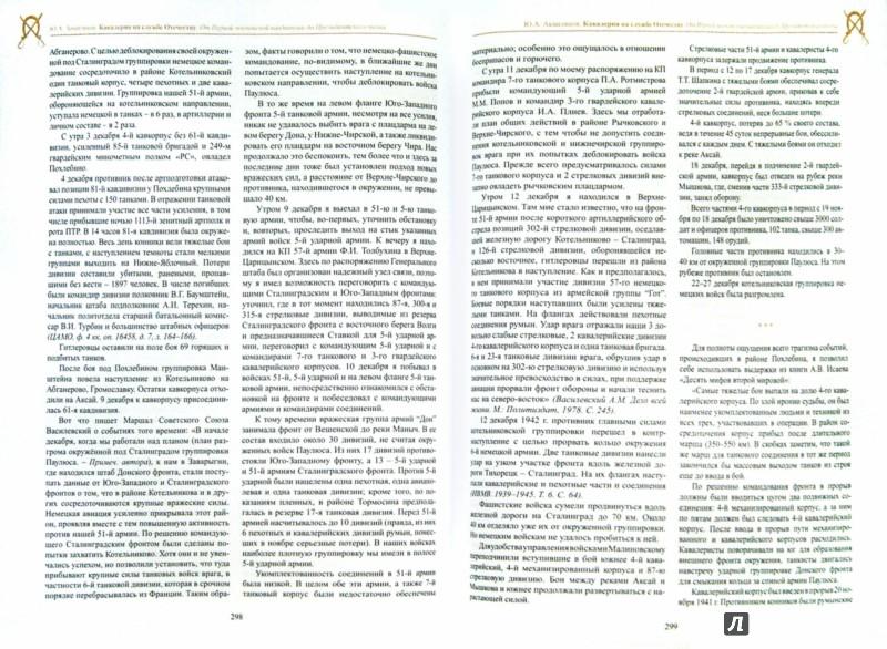 Иллюстрация 1 из 7 для Кавалерия. На службе Отечеству - Юрий Аквилянов | Лабиринт - книги. Источник: Лабиринт