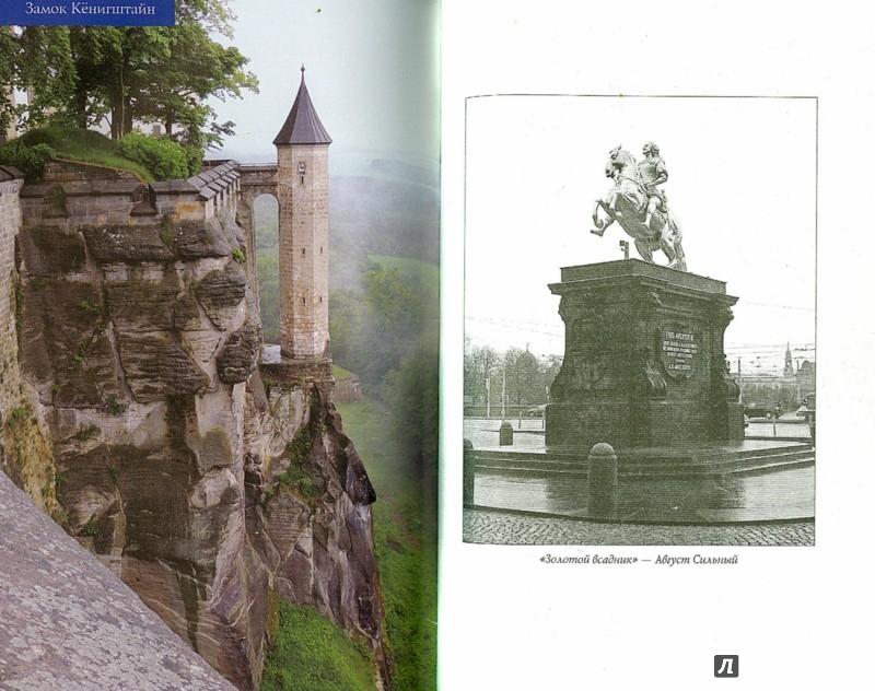 Иллюстрация 1 из 16 для Дрезден. Сокровищница Саксонии - Дарья Мельник | Лабиринт - книги. Источник: Лабиринт