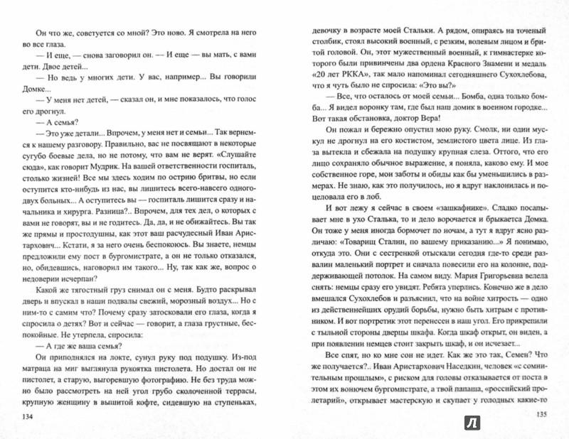 Иллюстрация 1 из 9 для Доктор Вера - Борис Полевой | Лабиринт - книги. Источник: Лабиринт