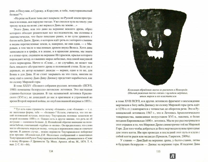 Иллюстрация 1 из 6 для Древние боги славян - Гаврилов, Ермаков | Лабиринт - книги. Источник: Лабиринт