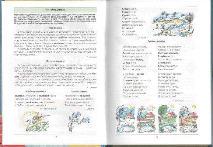 Иллюстрация 1 из 52 для 500 игр для коррекционно-развивающего обучения детей 3-7 лет - Елена Колесникова   Лабиринт - книги. Источник: Лабиринт