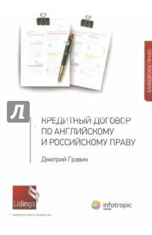 Кредитный договор по английскому и российскому праву