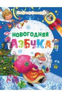Подробнее о Новогодняя азбука владимир степанов азбука