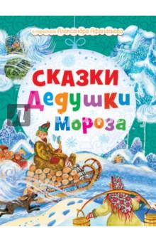Сказки Дедушки Мороза фото