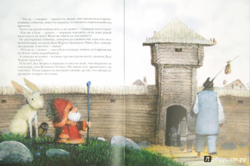 Иллюстрация 1 из 39 для Как Дед Мороз на свет появился - Москвина, Седов | Лабиринт - книги. Источник: Лабиринт