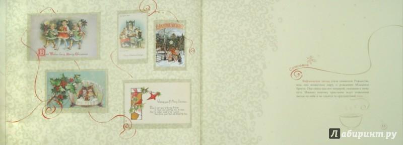 Иллюстрация 1 из 21 для История Рождества | Лабиринт - книги. Источник: Лабиринт