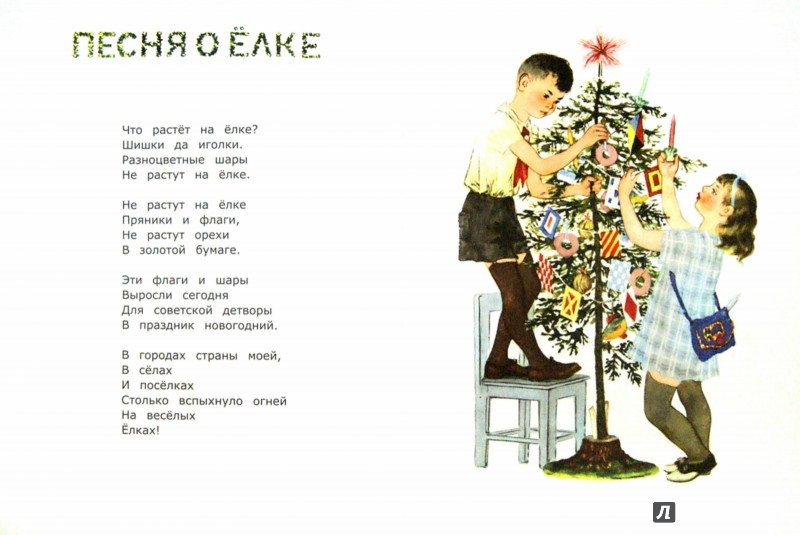 Иллюстрация 1 из 31 для Стихи - Самуил Маршак | Лабиринт - книги. Источник: Лабиринт