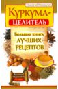 Михайлов Григорий Куркума-целитель. Большая книга лучших рецептов
