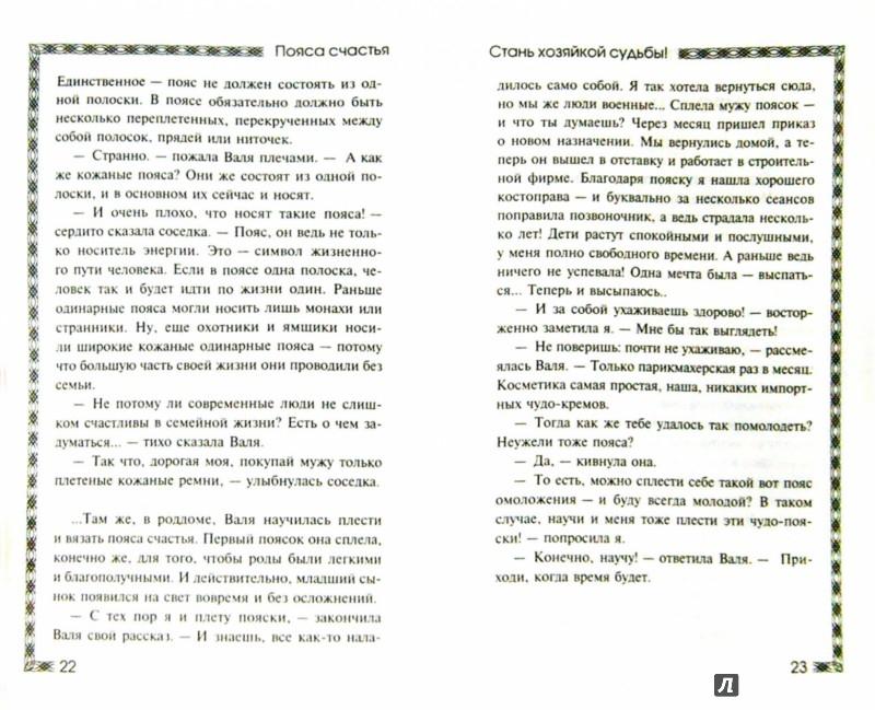 Иллюстрация 1 из 18 для Как вязать пояса счастья. Древнейшие русские обереги для привлечения денег, удачи, любви - Любовь Светлова | Лабиринт - книги. Источник: Лабиринт