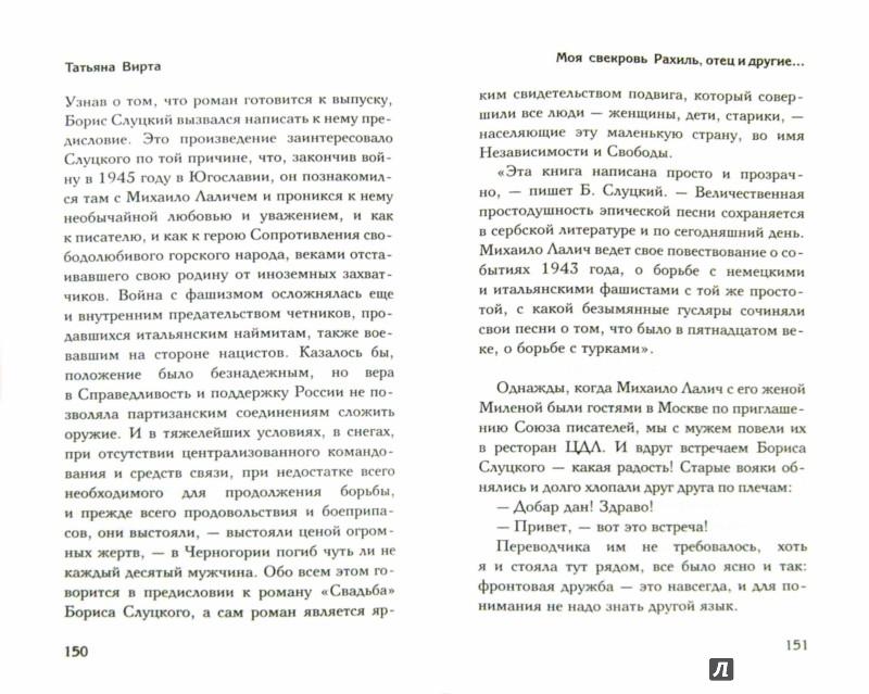 Иллюстрация 1 из 21 для Моя свекровь Рахиль, отец и другие - Татьяна Вирта | Лабиринт - книги. Источник: Лабиринт