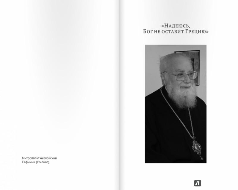 Иллюстрация 1 из 13 для Люди Греческой Церкви: Истории. Судьбы. Традиции - Протоиерей, Кабанов | Лабиринт - книги. Источник: Лабиринт