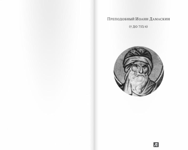 Иллюстрация 1 из 15 для Святые в истории. Жития святых в новом формате. VIII-XI века - Ольга Клюкина   Лабиринт - книги. Источник: Лабиринт