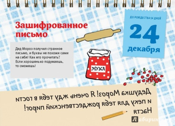 Иллюстрация 1 из 18 для Рождественский календарь для детей. В ожидании праздника. 40 дней до Рождества   Лабиринт - книги. Источник: Лабиринт