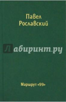 Рославский Павел Викторович » Маршрут 99