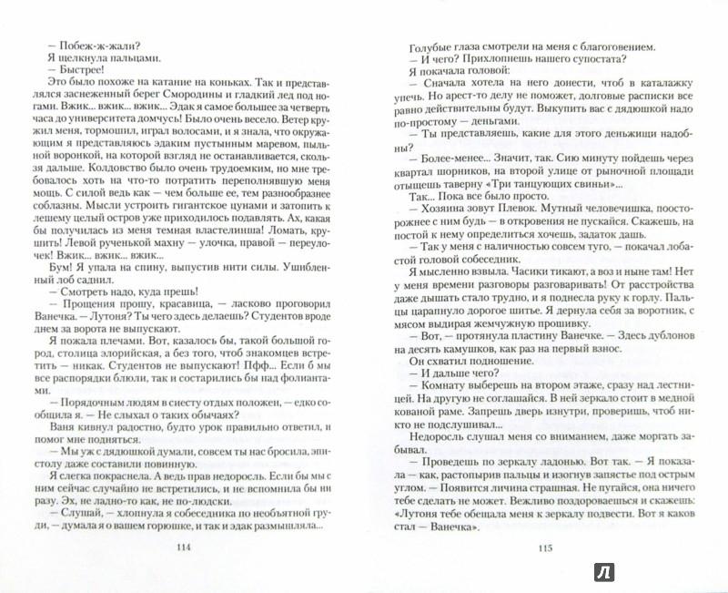 Иллюстрация 1 из 17 для Мать четырех ветров - Татьяна Коростышевская | Лабиринт - книги. Источник: Лабиринт