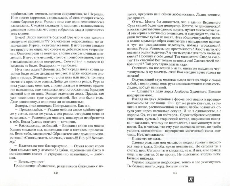 Иллюстрация 1 из 16 для Зазеркалье для Евы - Елена Кароль | Лабиринт - книги. Источник: Лабиринт