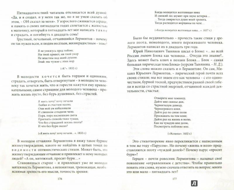 Иллюстрация 1 из 10 для Герои разного времени - Наталья Долинина | Лабиринт - книги. Источник: Лабиринт