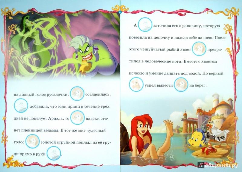 Иллюстрация 1 из 3 для Русалочка. Сказка с наклейками | Лабиринт - книги. Источник: Лабиринт