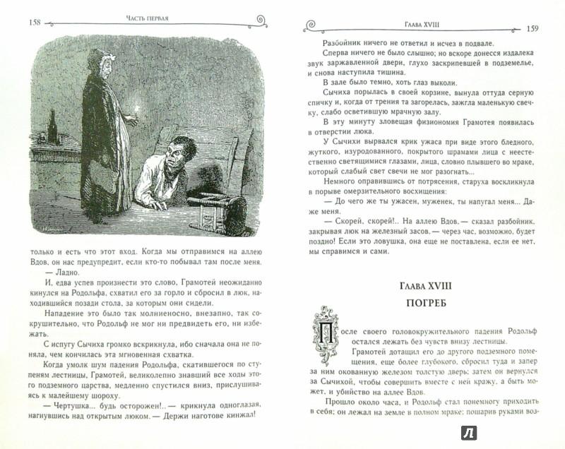 Иллюстрация 1 из 22 для Парижские тайны. В 2 томах. Том 1 - Эжен Сю | Лабиринт - книги. Источник: Лабиринт