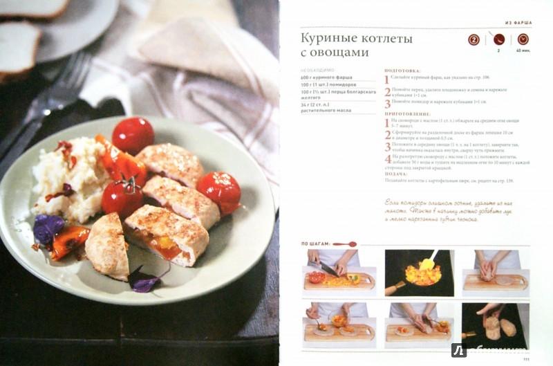 Иллюстрация 1 из 18 для Правила хорошей кухни - Анна Гидаспова | Лабиринт - книги. Источник: Лабиринт