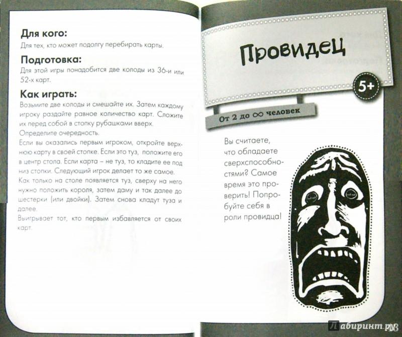 Иллюстрация 1 из 4 для Самые веселые карточные игры - Ирина Парфенова | Лабиринт - книги. Источник: Лабиринт