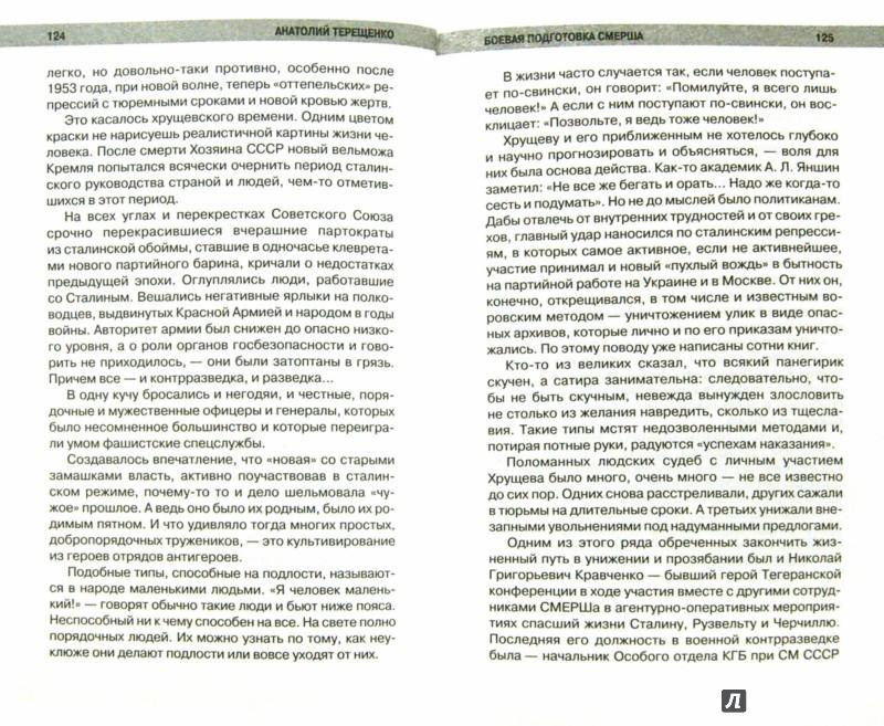 Иллюстрация 1 из 10 для Боевая подготовка СМЕРШа - Анатолий Терещенко   Лабиринт - книги. Источник: Лабиринт