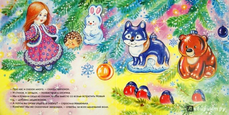 Иллюстрация 1 из 3 для Елочная история (со светящимися елочными игрушками) - Наталья Селезнева | Лабиринт - книги. Источник: Лабиринт