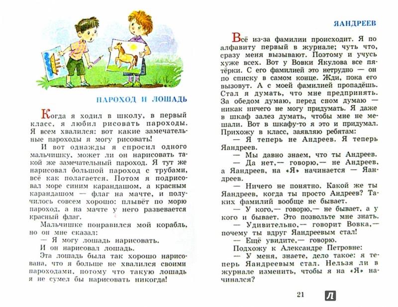 Иллюстрация 1 из 21 для Вот что интересно! - Виктор Голявкин | Лабиринт - книги. Источник: Лабиринт
