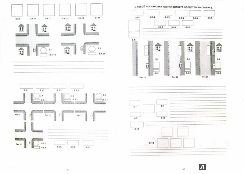 Иллюстрация 1 из 3 для Рабочая тетрадь для подготовки водителей - А. Семаков | Лабиринт - книги. Источник: Лабиринт