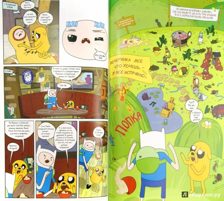 Иллюстрация 1 из 8 для Время приключений с Фином и Джейком. Книга вторая - Райан Норт | Лабиринт - книги. Источник: Лабиринт