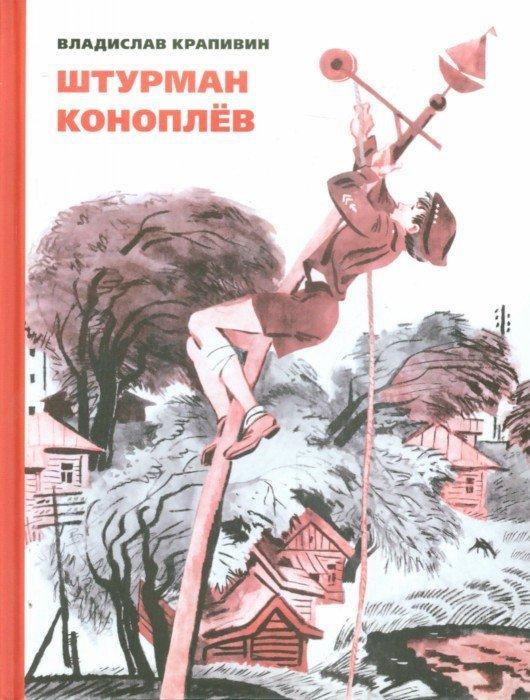 Иллюстрация 1 из 27 для Штурман Коноплёв - Владислав Крапивин | Лабиринт - книги. Источник: Лабиринт