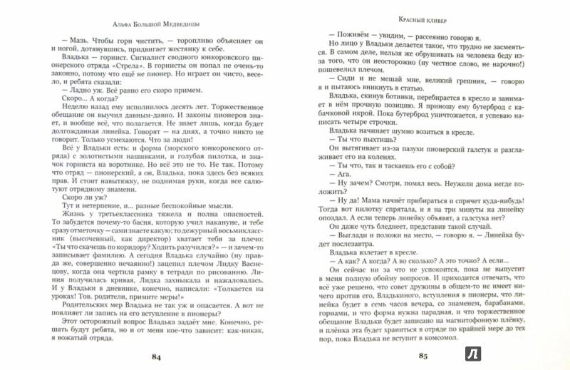 Иллюстрация 1 из 26 для Штурман Коноплёв - Владислав Крапивин | Лабиринт - книги. Источник: Лабиринт