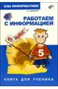 Азы информатики. Работаем с информацией 5 кл.: Книга д/ученика, Дуванов Александр Александрович