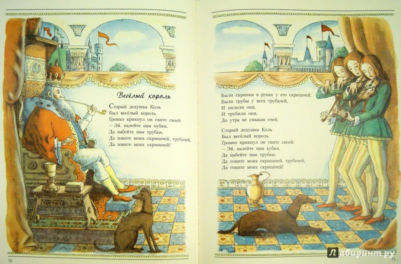 Иллюстрация 1 из 30 для Когда я стану королем. Английские детские песенки | Лабиринт - книги. Источник: Лабиринт
