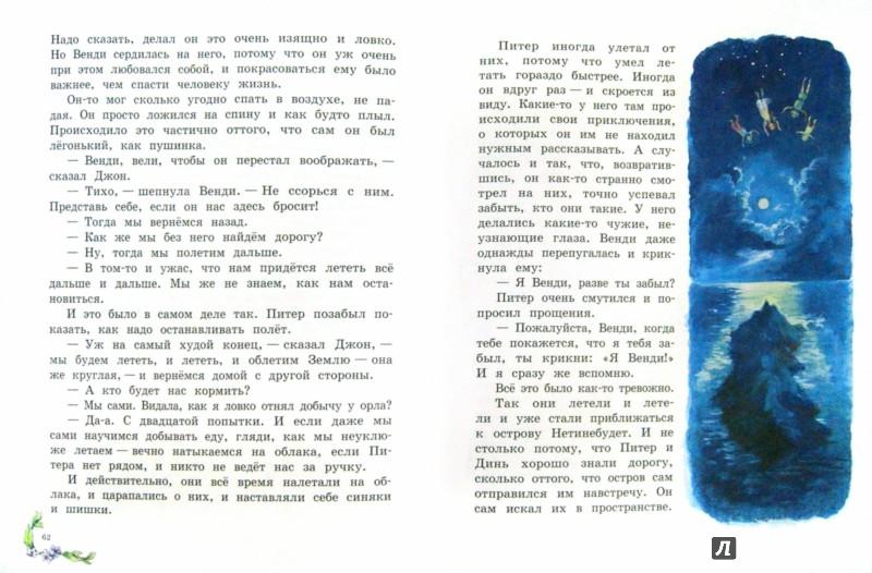 Иллюстрация 1 из 23 для Питер Пэн - Джеймс Барри | Лабиринт - книги. Источник: Лабиринт
