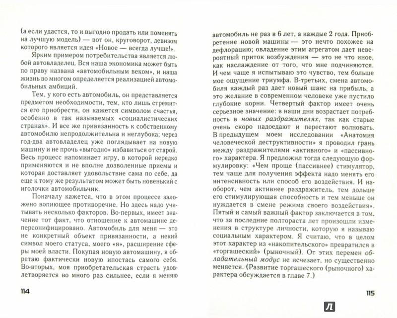 Иллюстрация 1 из 6 для Иметь или быть? - Эрих Фромм | Лабиринт - книги. Источник: Лабиринт