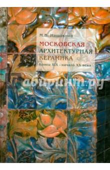 Московская архитектурная керамика. Конец XIX - начало ХХ века российские немцы на алтае конец xix начало хх в